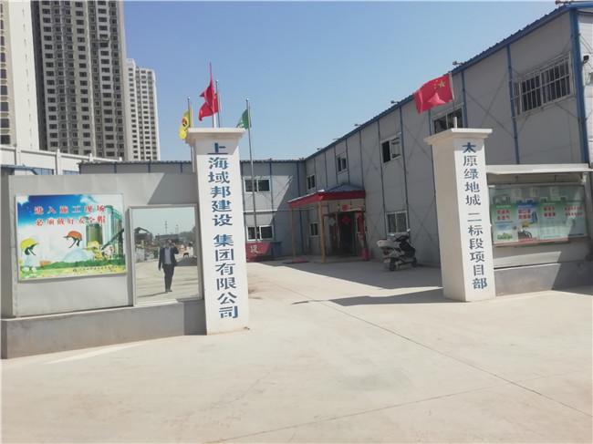 太平洋线缆客户案例-上海域邦建设集团有限公司