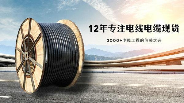 高品质电线电缆制造商