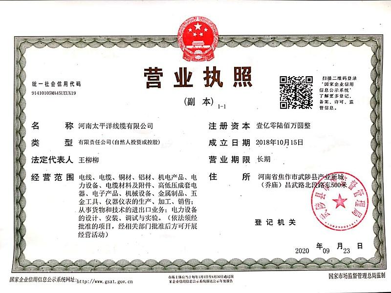 郑州电线电缆批发-河南太平洋线缆