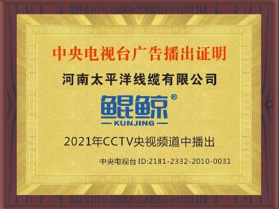 电视台CCTV-7广告播出证明