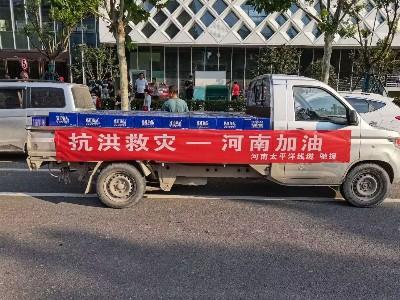风雨同舟,携手前行--河南太平洋线缆驰援郑州抗洪救灾