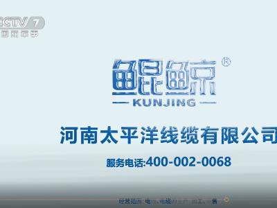 河南太平洋线缆荣登央视频道,让全国看见鲲鲸电缆品牌!