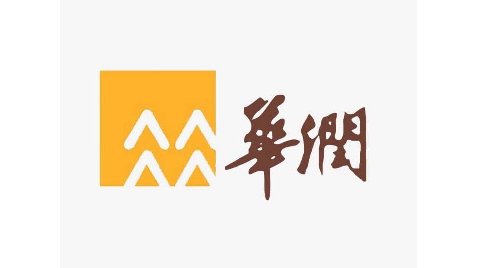 太平洋线缆客户案例-华润集团