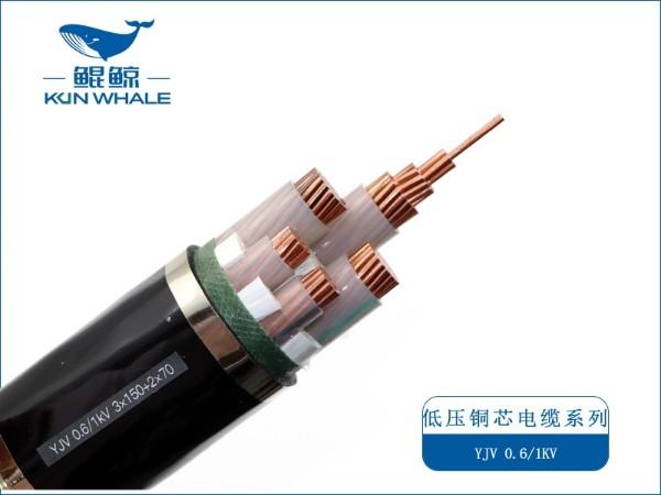 3x150+2x70 YJV电缆