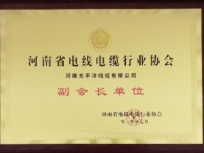 热烈祝贺河南太平洋线缆成为河南省电线电缆行业协会副会长单位!