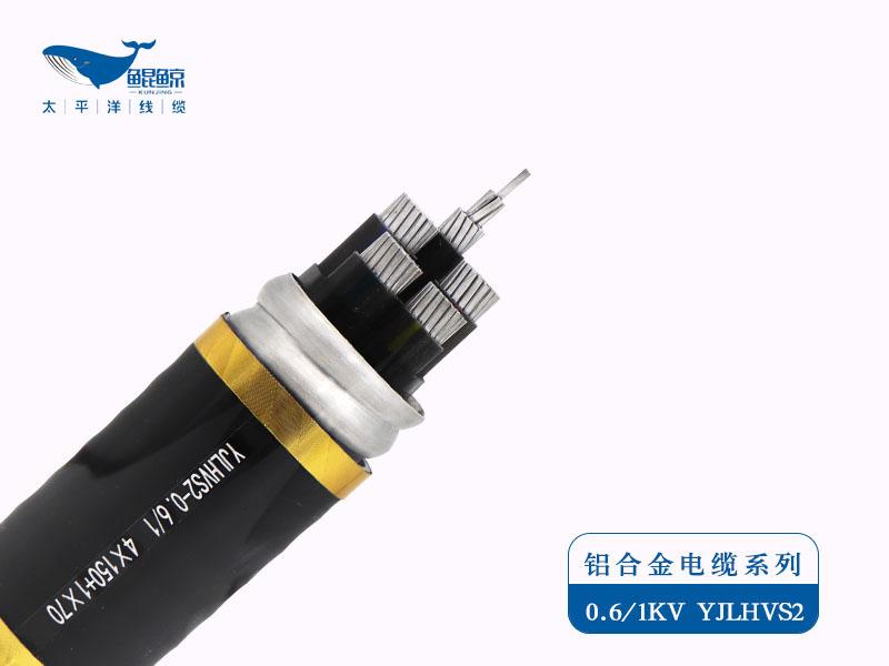 YJLHVS2-铝合金电缆