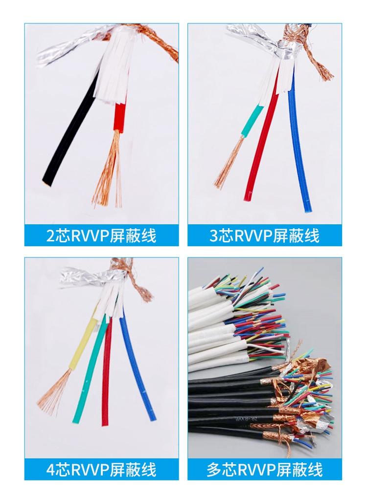 rvvp是电缆还是电线?