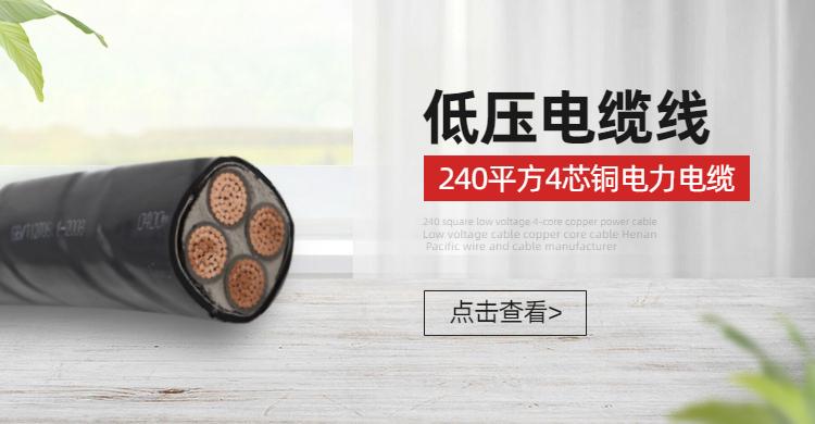 低压电力电缆价格表
