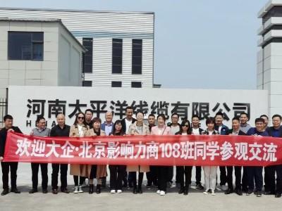 热烈欢迎大企北京影响力108期总裁班莅临河南太平洋线缆