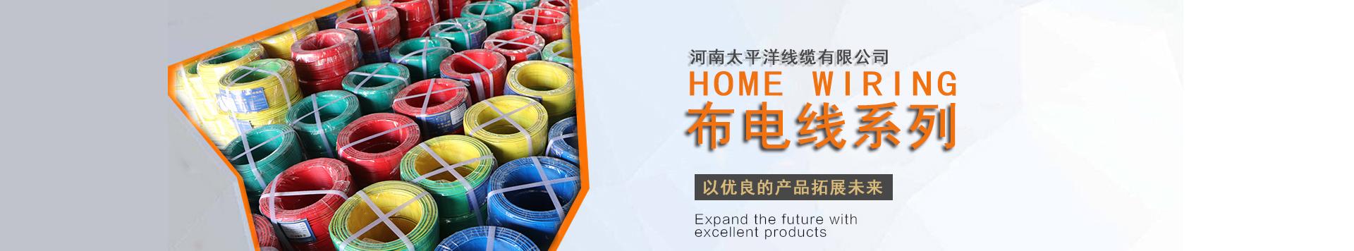 家装电线banner