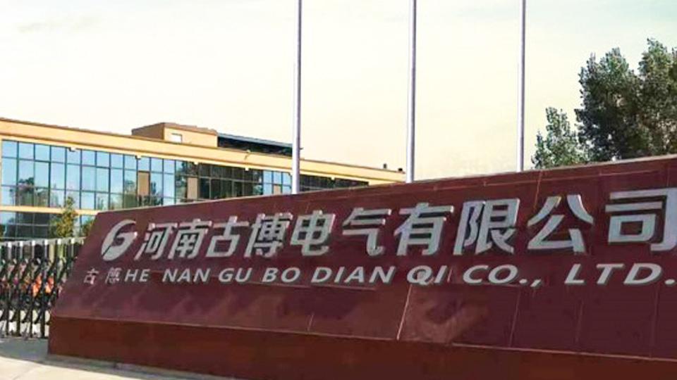 河南古博电力有限公司-太平洋线缆客户案例