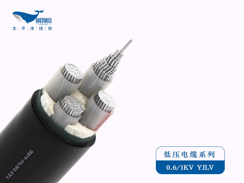 ZC-YJLV 0.6/1KV  铝芯电缆低压电力电缆系列