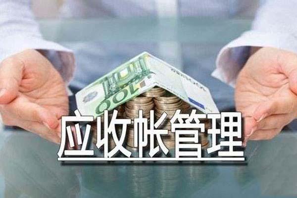 电缆企业应收账款管理