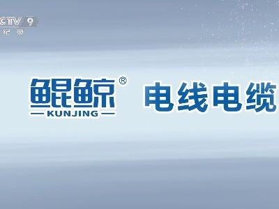 河南太平洋线缆再次携手央视,用心做好服务,品质铸就品牌!