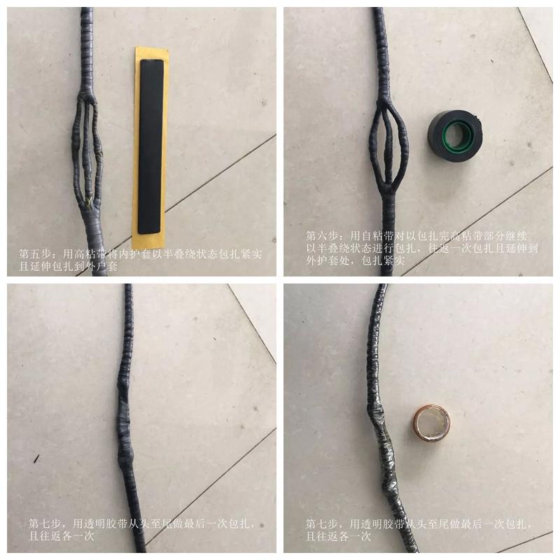 潜水泵电缆防水接头做法图解