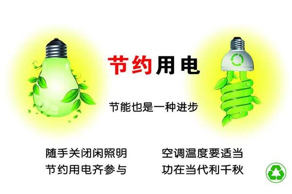 新春将至,我们一直倡导的节约能源,你做到了吗?