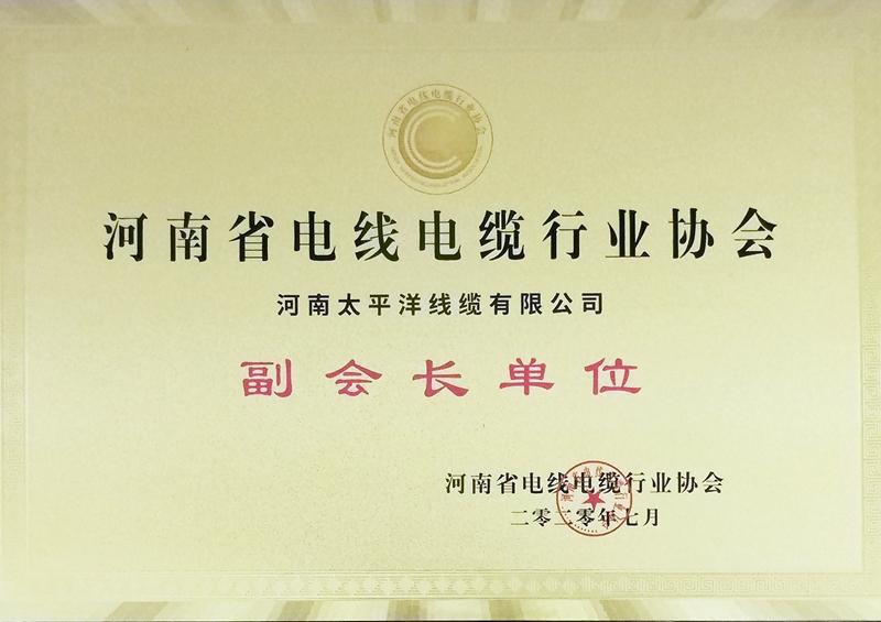 河南太平洋线缆荣获河南省电线电缆行业协会副会长单位